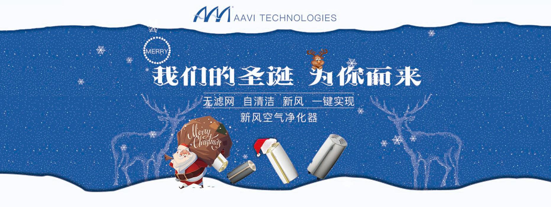 AAVI雅威驻足北京SKP给您不一样的圣诞体验!